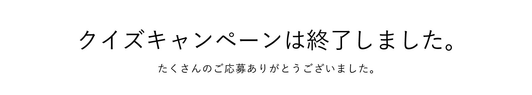 200名にQUOカード500円プレゼント!MOVIEを見てクイズにチャレンジ! 12.31まで