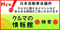 日本自動車会議所