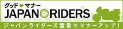 グッドマナー「JAPAN RIDERS」へのリンクバナー